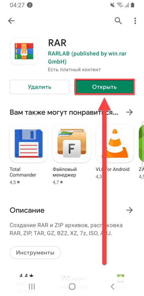 Открываем WinRar на Андроиде