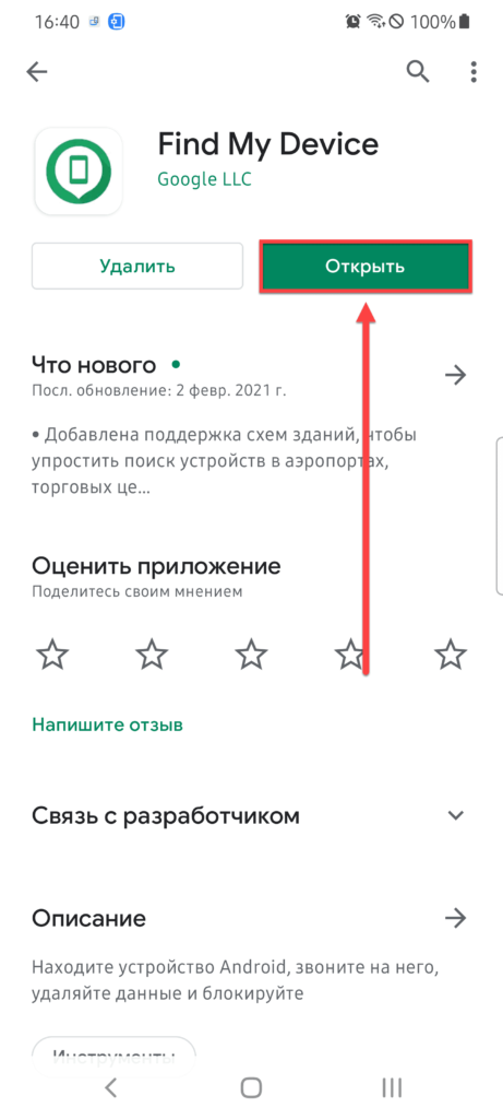 Find My Device Открываем приложение