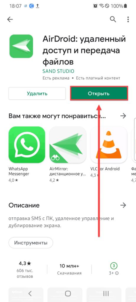 AirDroid Андроид открыть