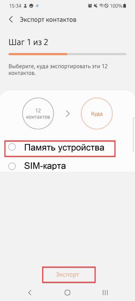 Импорт в память Андроида контактов