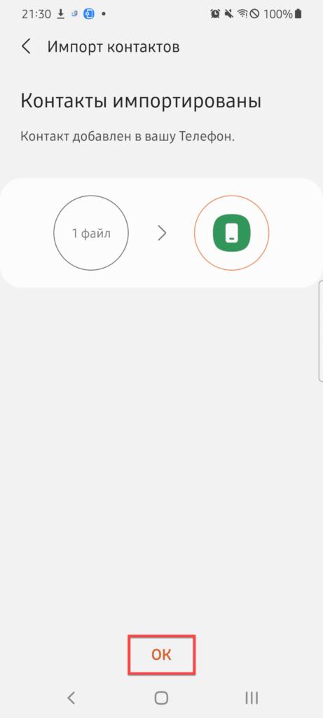 Импорт контактов на телефоне Андроид