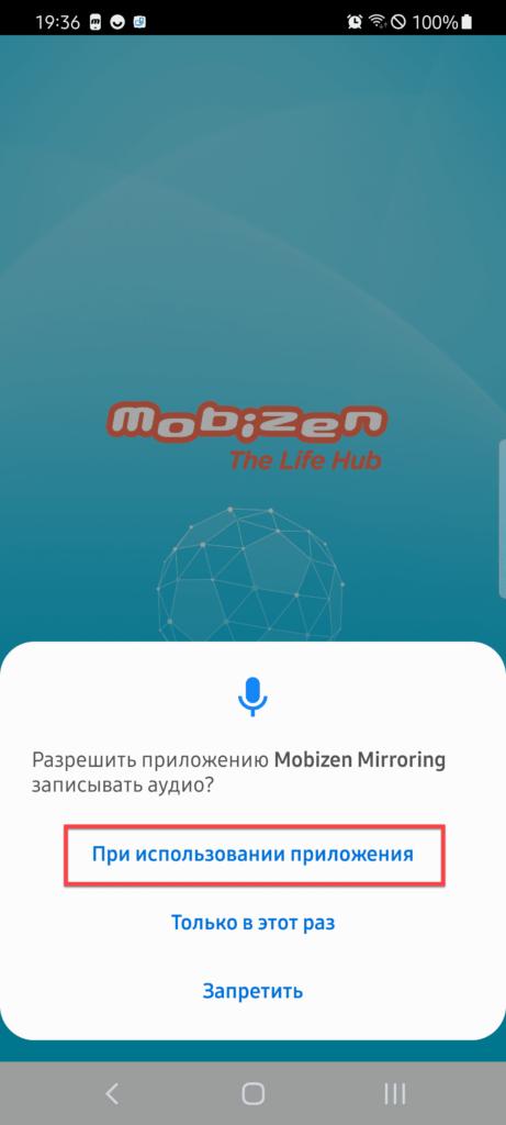 Mobizen Mirroring Андроид предоставление прав