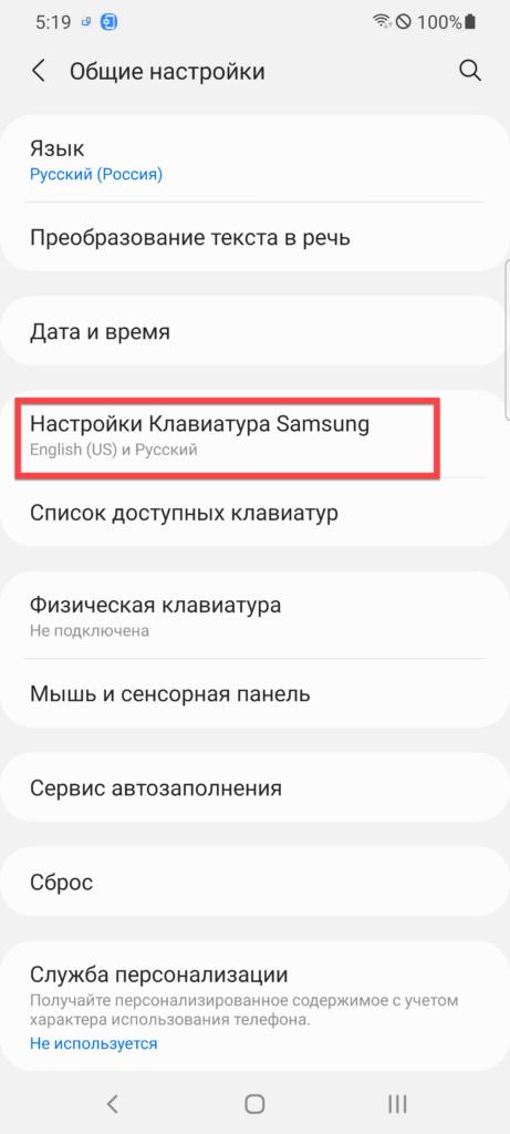 Клавиатура Samsung Android настройки клавиатуры