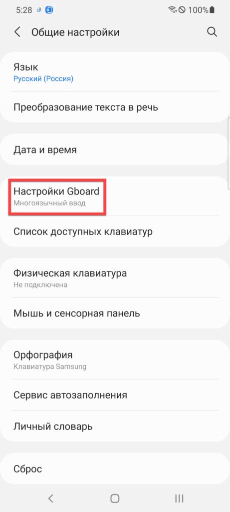 GBoard настройки клавиатуры Андроид