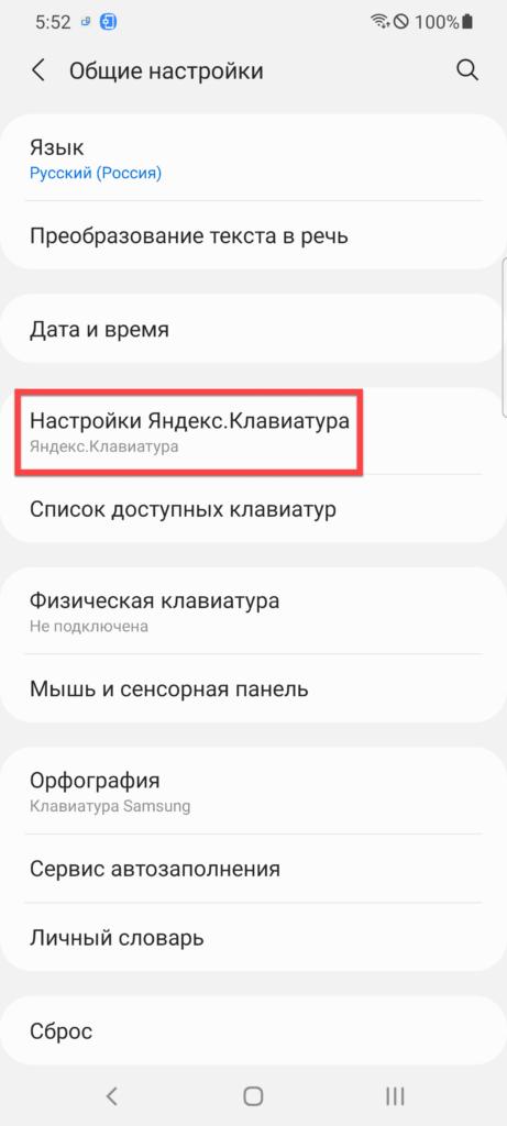 Яндекс.Клавиатура настройки общие