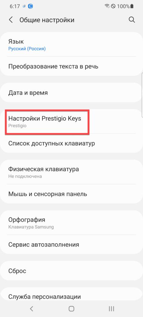 Prestigio Keys Андроид общие настройки