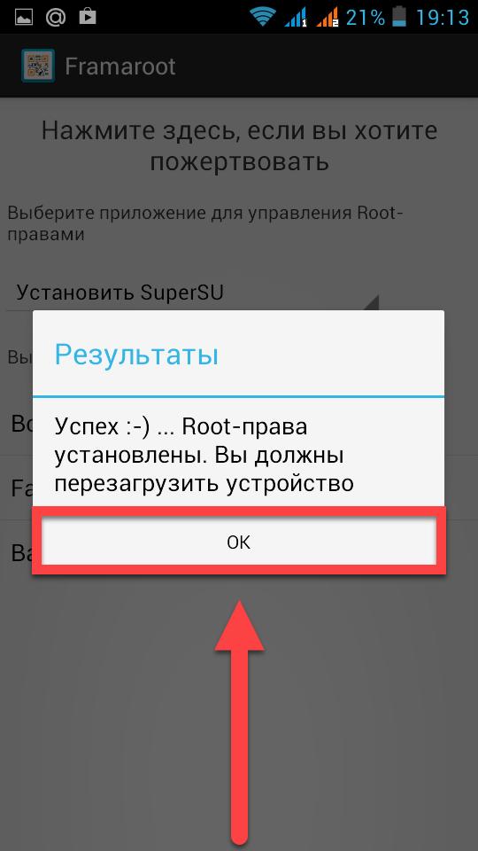Framaroot Андроид перезагружаем устройство