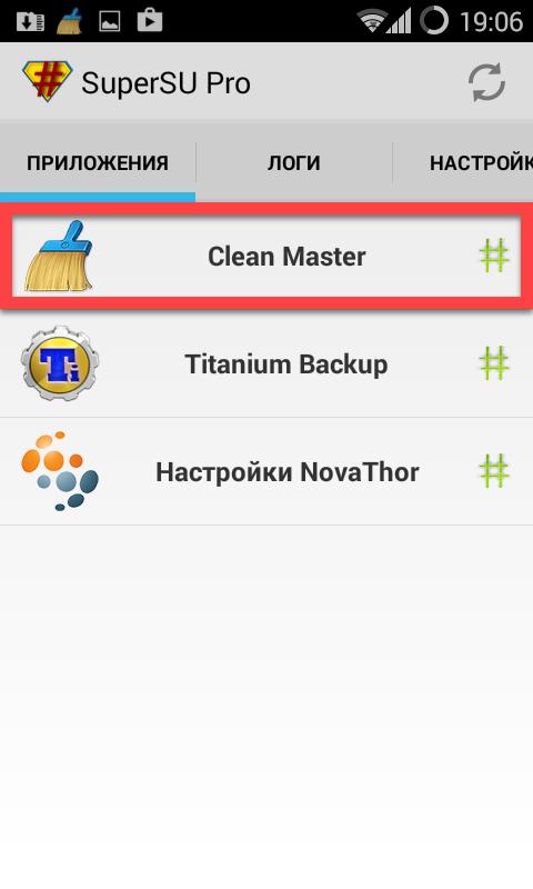 SuperSU вкладка Clean Master
