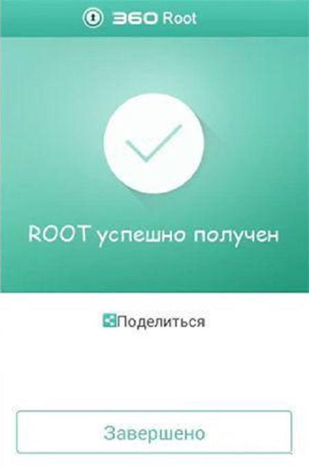 360 Root успешно получен рут