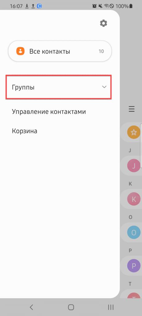 Список разделов в Контактах