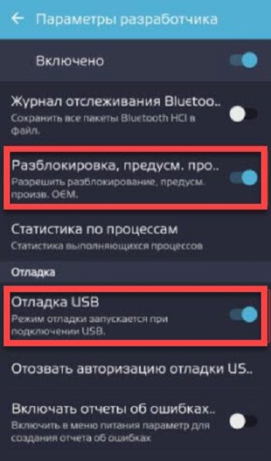 Root-права на Samsung Отладка по USB