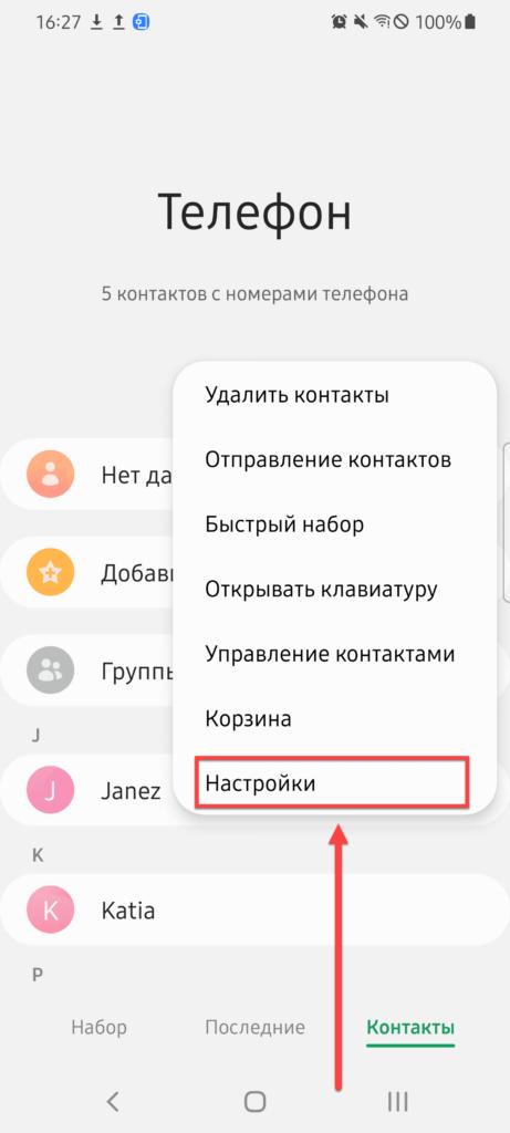 Настройки вызовов Андроид