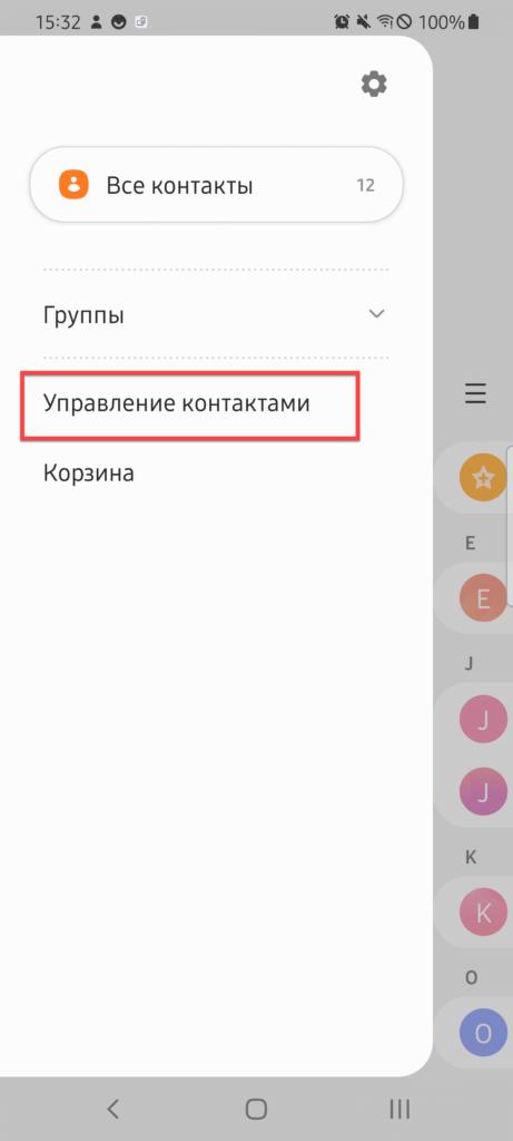 Вкладка Управление контактами Андроид