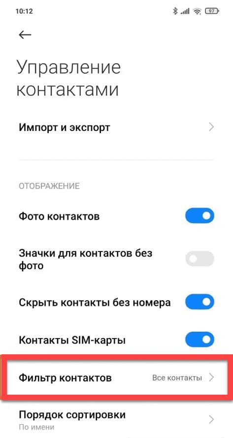 Контакты на Xiaomi фильтр