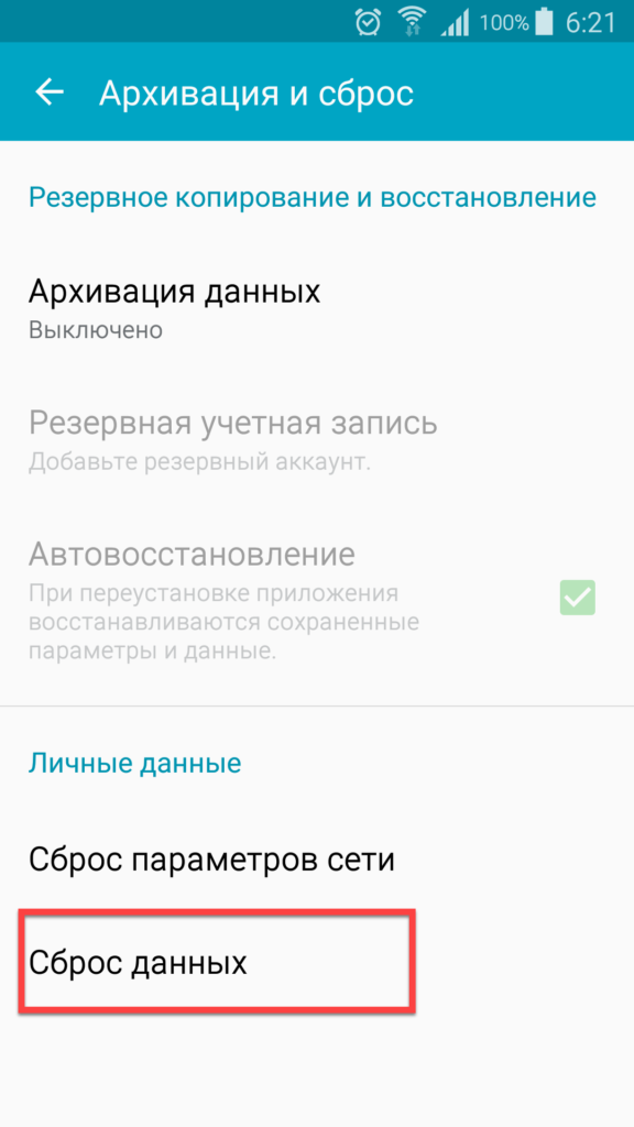 Вкладка Сброс данных Андроид