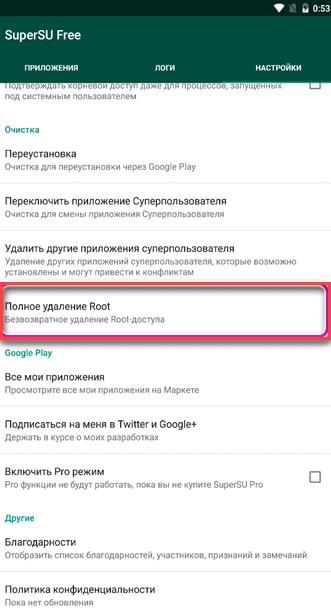 Приложение SuperSU Андроид Полное удаление Root
