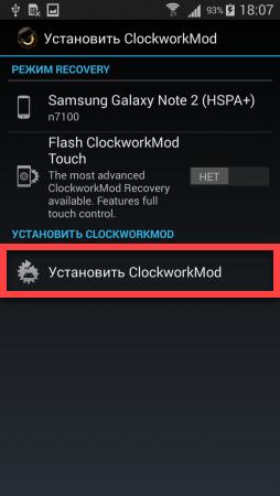 Установить Clockworkmod Андроид