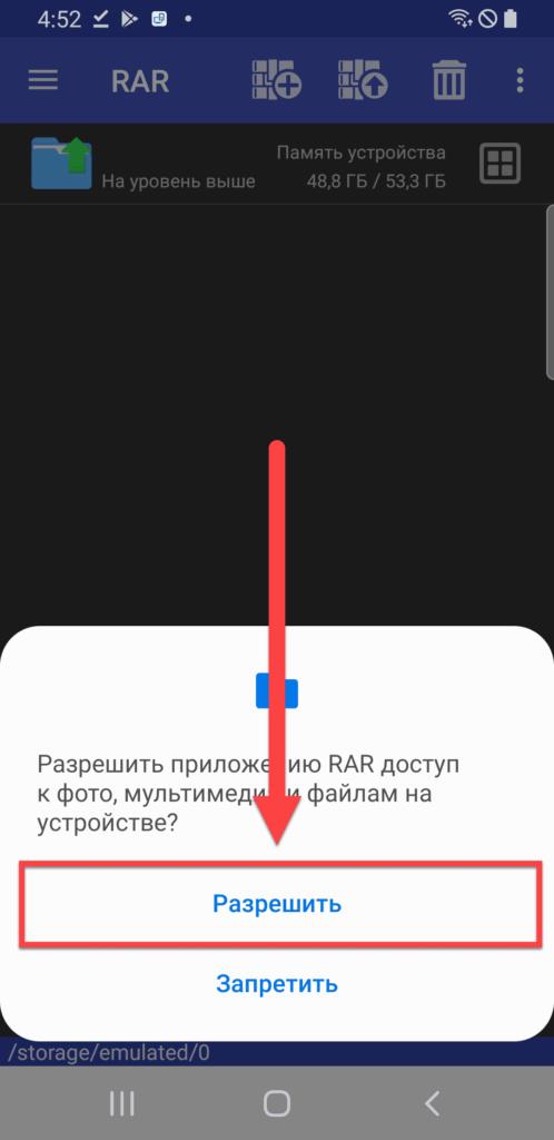 Предоставление прав WinRar на Андроиде