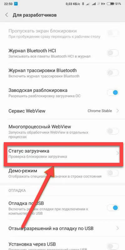 Статус загрузчика Андроид