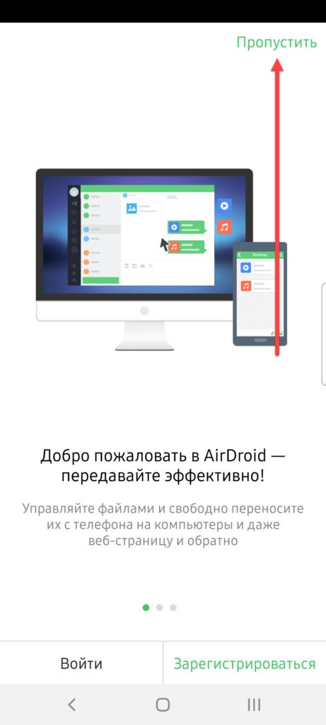 AirDroid Андроид пропустить