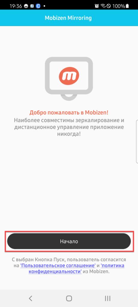 Mobizen Mirroring Андроид Начало
