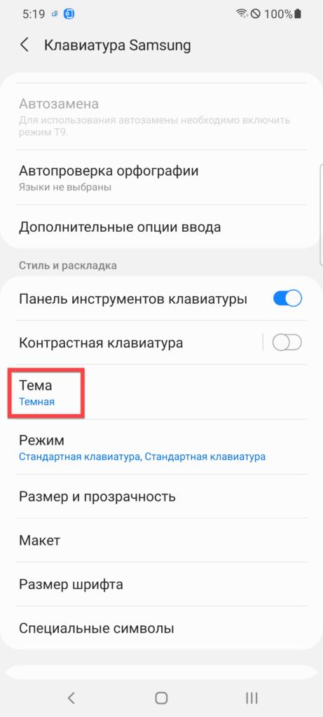 Клавиатура Samsung Android вкладка Тема