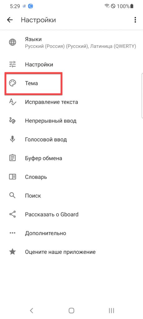 GBoard вкладка Тема на Андроиде