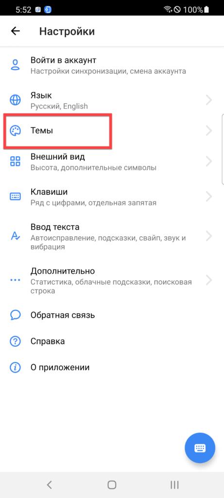 Яндекс.Клавиатура раздел Темы