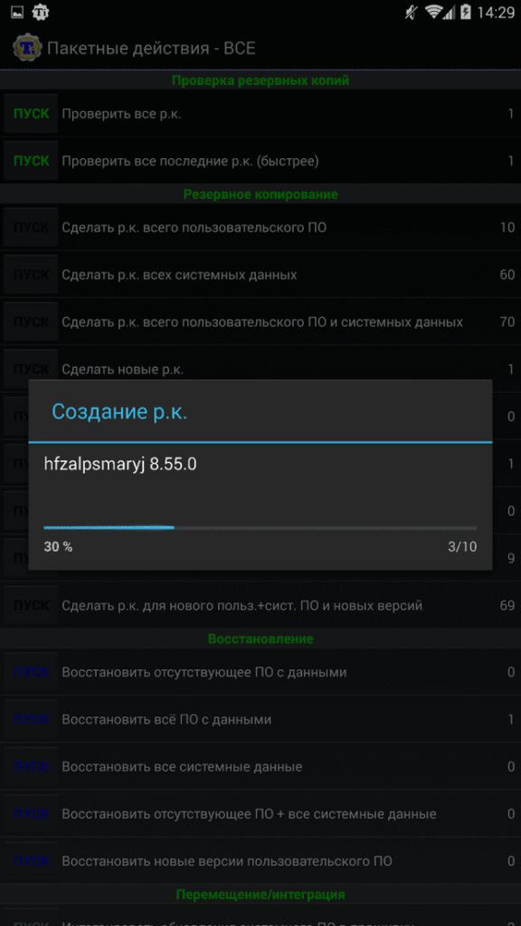 Titanium Backup Андроид создание копии