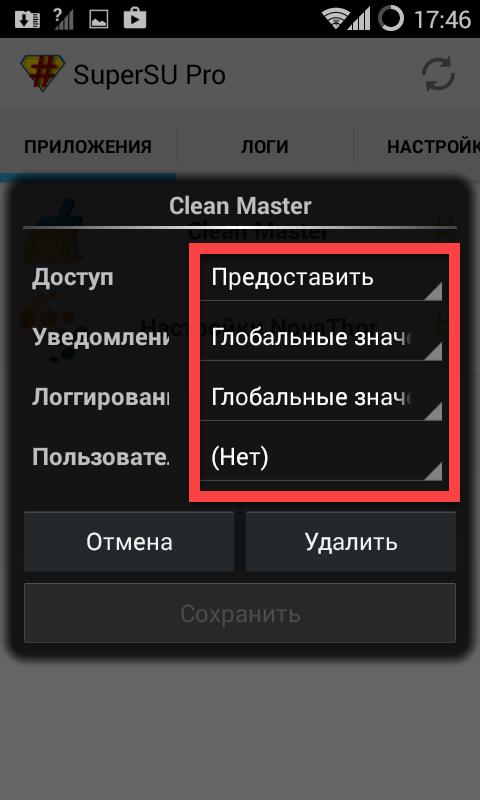 SuperSU дополнительные действия с приложением