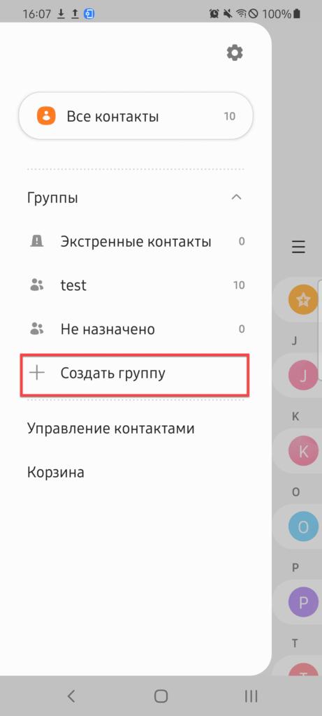 Создать группу в контактах Андроид