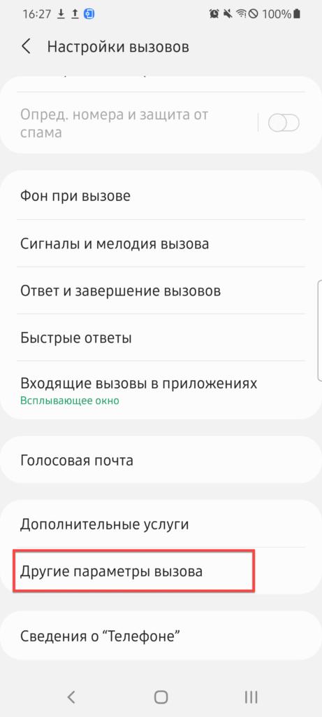 Другие параметры вызова Андроид