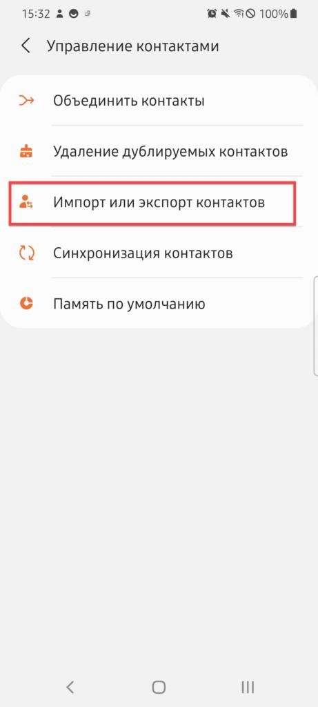 Вкладка Импорт или экспорт контактов Андроид