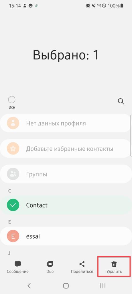 Самсунг Андроид удалить контакт
