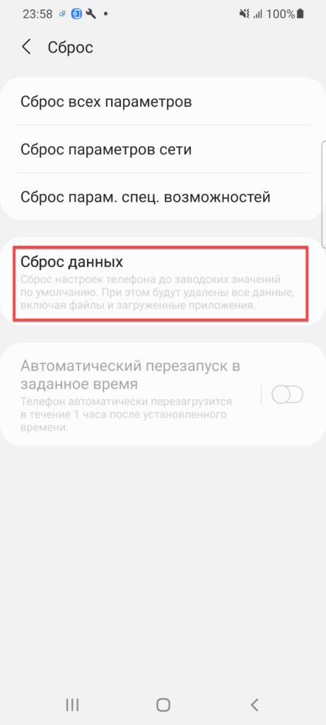 Сброс данных на Андроиде