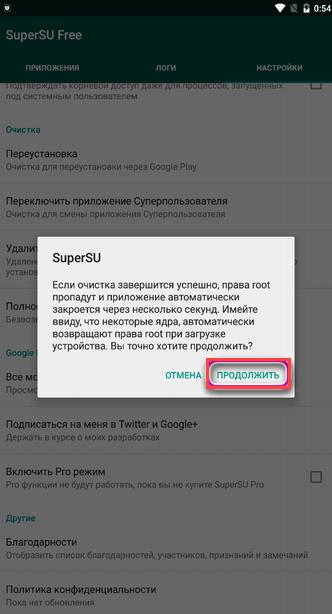 Приложение SuperSU Андроид Продолжить