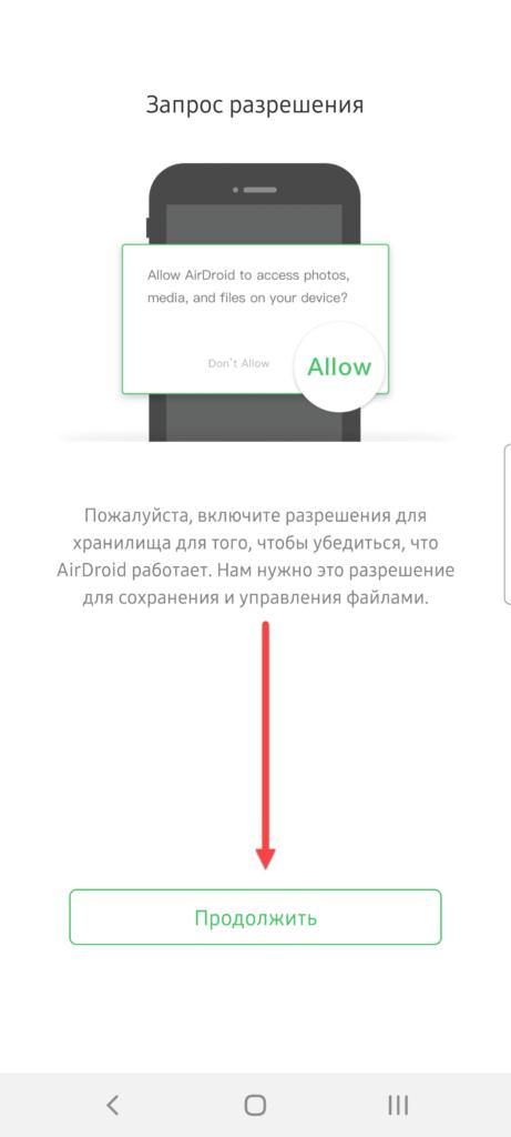 AirDroid Андроид продолжить