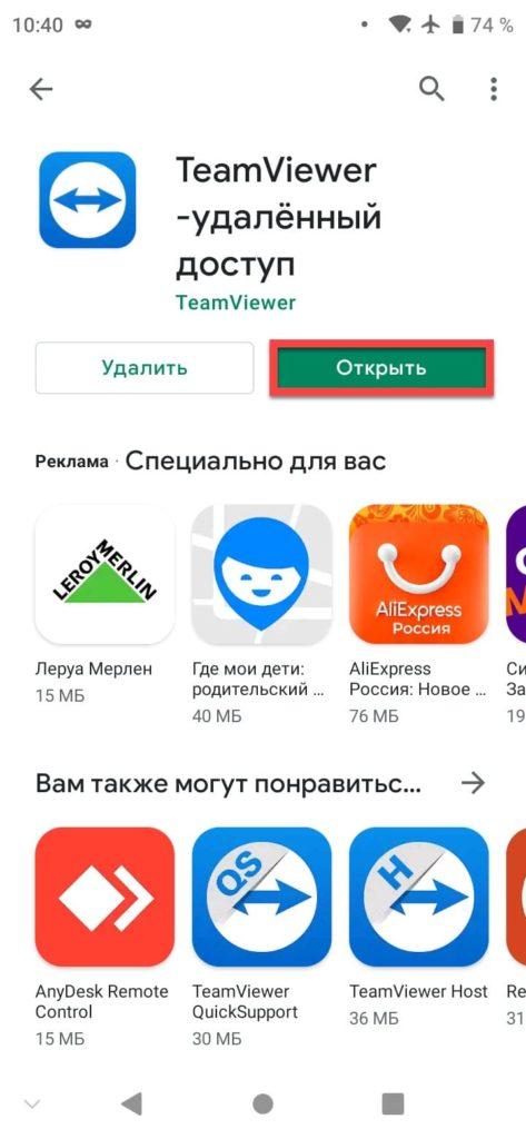 TeamViewer Андроид открыть