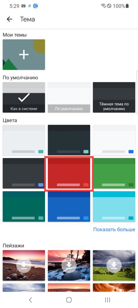 GBoard выбор темы на Андроиде