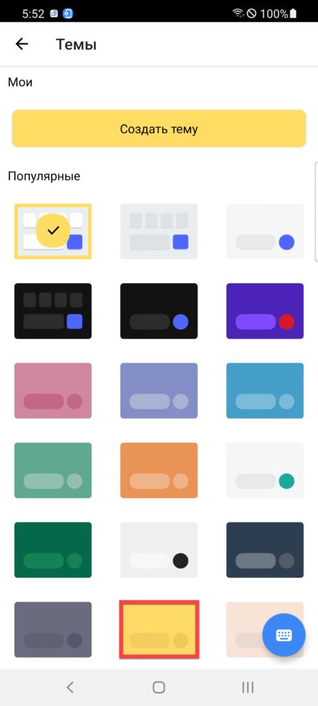 Яндекс.Клавиатура выбор темы