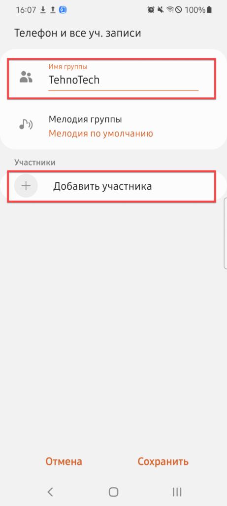 Новая группа в контактах Андроид