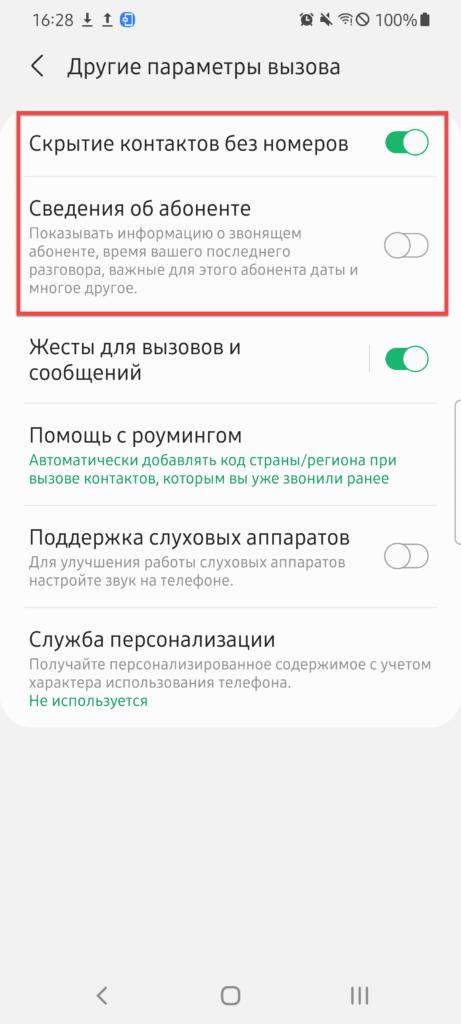 Скрытие контактов без номеров Андроид