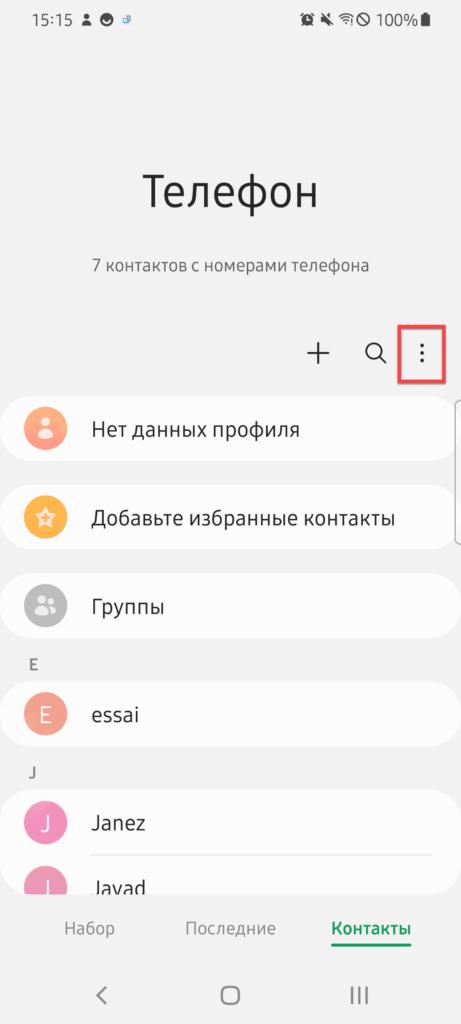 Самсунг Андроид меню контактов