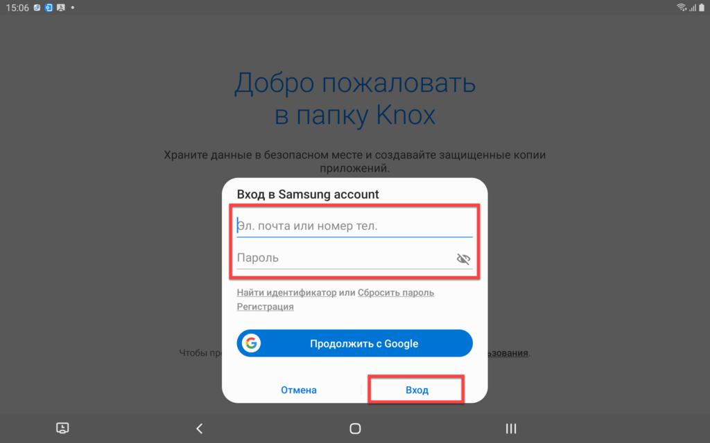 Samsung Войти в свой аккаунт