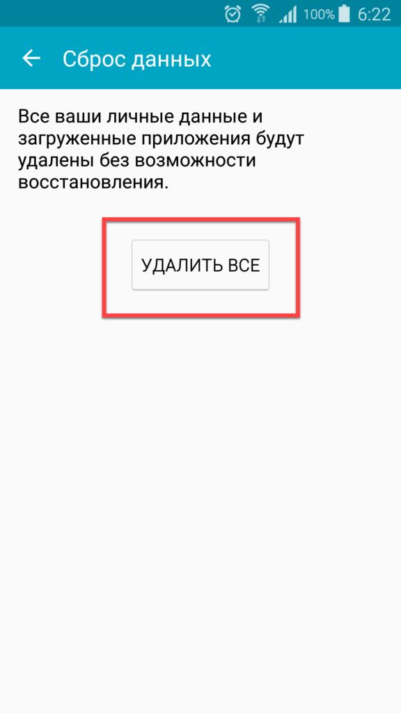 Вкладка Удалить все на Андроиде