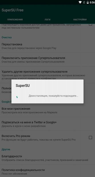 Приложение SuperSU Андроид удаление рут прав