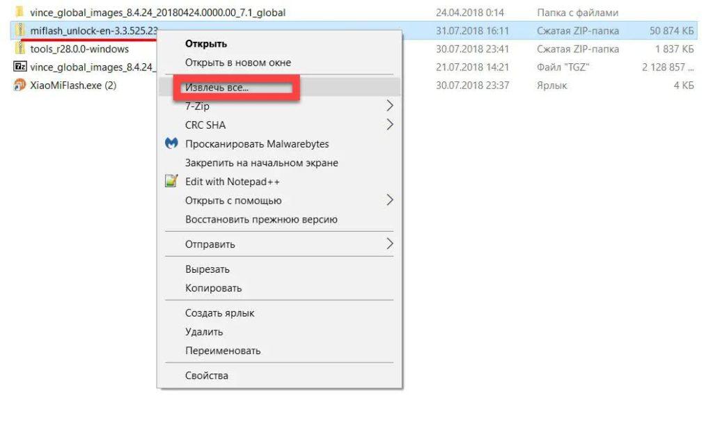 Извлекаем файлы прошивки Андроид на ПК