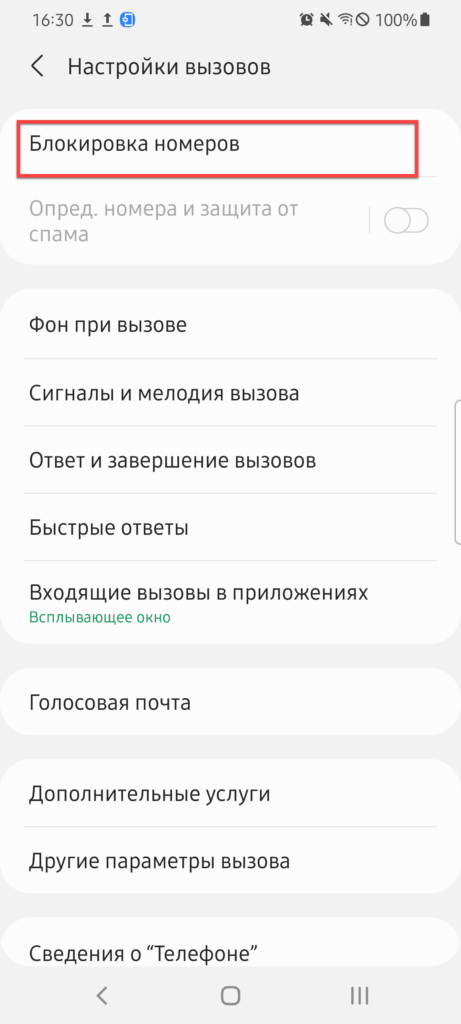 Блокировка номеров на Андроиде