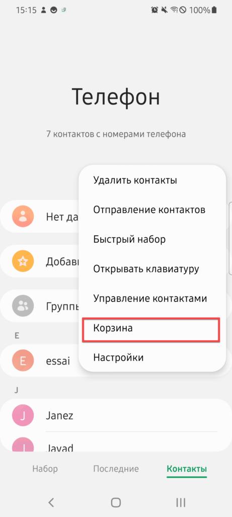 Самсунг Андроид Корзина