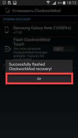 Clockworkmod Андроид окончание установки